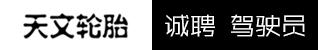 台州天文轮胎有限公司