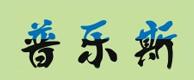 台州普乐斯机电有限公司