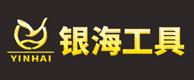 台州市黄岩银海工具有限公司