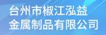 台州市椒江泓益金属制品有限公司招聘_台州招聘网