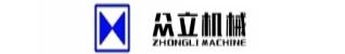 浙江众立机械制造有限公司