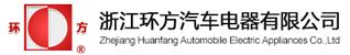 浙江环方汽车电器有限公司