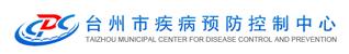 台州市路桥区疾病预防控制中心