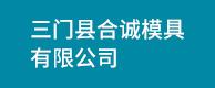 三门县合诚模具有限公司