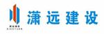 台州潇远建设有限公司招聘_台州招聘网