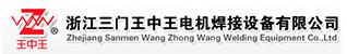浙江省三门县王中王电机焊接设备有限公司