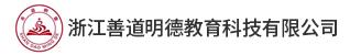 浙江善道明德教育科技有限公司
