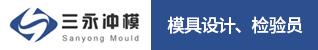 台州市黄岩区三永冲模有限公司