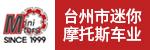 台州市迷你摩托斯车业有限公司招聘_台州招聘网