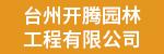 台州开腾园林工程有限公司招聘_台州招聘网