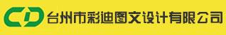 台州市彩迪图文设计有限公司