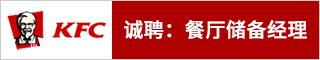 台州餐饮酒店招聘网-杭州肯德基有限公司-招聘