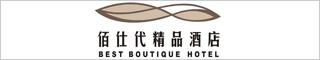 台州餐饮酒店招聘网-佰仕代精品酒店-招聘