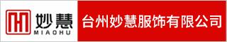 台州模具塑料招聘网-台州妙慧服饰有限公司-招聘