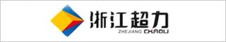 台州机械机电招聘网-浙江超力机械工具制造有限公司-招聘