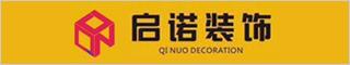 台州房产建筑招聘网-台州市启诺装饰有限公司-招聘