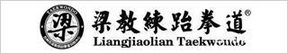 台州教育培训招聘网-梁教练跆拳道(台州)-招聘