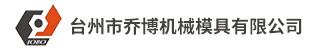 台州市乔博机械模具有限公司
