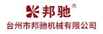 台州市邦驰机械有限公司招聘_台州招聘网