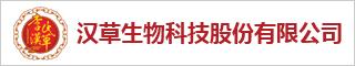台州医药化工招聘网-汉草生物科技股份有限公司-招聘