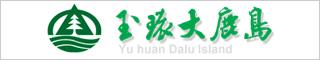 台州餐饮酒店招聘网-玉环大鹿岛旅游开发有限公司-招聘