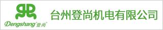台州机械机电招聘网-台州登尚机电有限公司-招聘