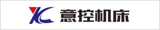 台州机械机电招聘网-浙江意控机床有限公司-招聘