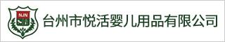 台州模具塑料招聘网-台州市悦活婴儿用品有限公司-招聘