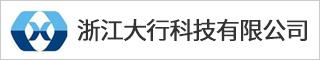 台州汽摩配件招聘网-浙江大行科技有限公司-招聘