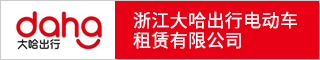 台州汽摩配件招聘网-浙江大哈出行电动车租赁有限公司-招聘