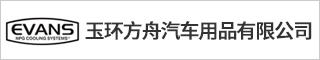 台州汽摩配件招聘网-玉环方舟汽车用品有限公司-招聘