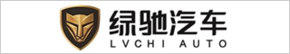 台州汽摩配件招聘网-绿驰(台州)汽车销售服务有限公司-招聘