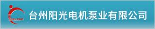 台州阀门泵业招聘网-台州阳光电机泵业有限公司-招聘