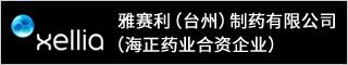 台州医药化工招聘网-雅赛利(台州)制药有限公司(海正药业合资企业)-招聘