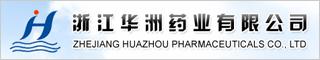 台州医药化工招聘网-浙江华洲药业有限公司-招聘