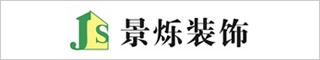 台州房产建筑招聘网-台州景烁装饰设计工程有限公司-招聘