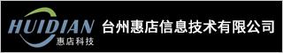 台州IT互联网招聘网-台州惠店信息技术有限公司-招聘