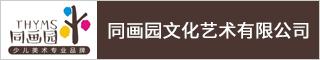 台州教育培训招聘网-台州市同画园文化艺术有限公司-招聘