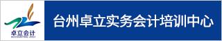台州教育培训招聘网-台州卓立实务会计培训中心-招聘
