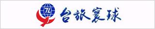 台州餐饮酒店招聘网-台州市台旅寰球旅游有限公司-招聘