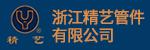 浙江精艺管件有限公司招聘_台州招聘网