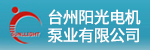 台州阳光电机泵业有限公司招聘_台州招聘网