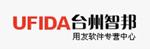 台州智邦软件科技有限公司招聘_台州招聘网