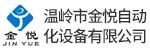温岭市金悦自动化设备有限公司招聘_台州招聘网