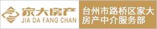 台州房产建筑招聘网-台州市路桥区家大房产中介服务部-招聘