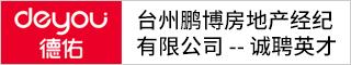 台州房产建筑招聘网-台州鹏博房地产经纪有限公司-招聘