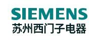 苏州西门子电器有限公司天台分公司