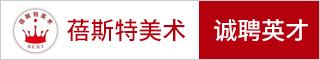 台州教育培训招聘网-蓓斯特美术-招聘