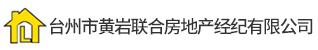 台州市黄岩联合房地产经纪有限公司