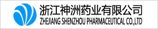 台州医药化工招聘网-浙江神洲药业有限公司-招聘